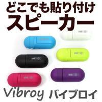 振動ユニットスピーカー「Vibroy」は、身の回りの物をどこでも何でもスピーカーに変えてしまう新伝導...