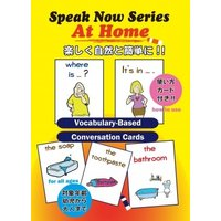 Speak Now Series: Pack 1 At Home