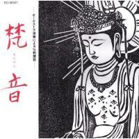 [佛教音楽] 梵音~オーケストラ演奏による仏教讃歌集(CD)