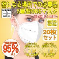 N95マスク FFP2規格 同等性能 KN95マスク20枚 飛沫防止 医療用同等 N95 KN95 不織布マスク ますく 個別包装 高性能5層 男性用 女性用 送料無料