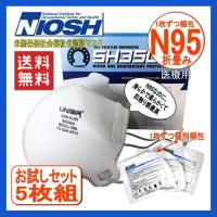 N95マスク 5枚セット NIOSH認証 FFP2 FDA 医療用 個別包装 高性能 ますく 不織布マスク 花粉症対策 SH3500 立体構造 感染対策グッズ 送料無料