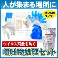 「おうとキット」は、安全かつ迅速に嘔吐物を処理するための、使い捨て型処理キットです。嘔吐物からのウイ...