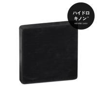 """ハイドロキノンでピーリング洗顔石鹸  洗うハイドロキノン登場 ハイドロキノン専門店が開発した""""本当に..."""