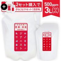 次亜塩素酸水 ジアニスト 2500mL 2袋購入すると3袋でお届け 500ppm