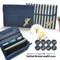 オリジナルマルチデニム収納ケース♪  通帳入れ、パスポートやカードケース、母子手帳ケースとしても使え...
