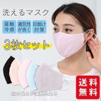 冷感マスク ひんやり 洗えるマスク接触冷感 ひんやり 3枚入り クール 息苦しくない 呼吸しやすい サイズ調整可 洗える 花粉症対策