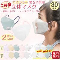 冷感マスク ひんやり 洗えるマスク接触冷感 ひんやり 子供用 可愛い 3枚入り 息苦しくない 洗える 花粉症対策 日焼け対策 冷たい ひんやり おしゃれ
