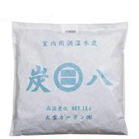 炭八 除湿用炭 押入れ用(室内用)大袋 12L 商品管理番号:4580122000004 ●特徴● ...
