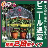 ビニール温室2段 商品管理番号:4580347099258 冬の寒気・霜から植物を守る!ガーデニング...