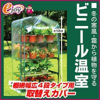 【取替えカバーのみ】冬の寒気・霜から植物を守る!ガーデニングにて、手入れが大変な寒い時期でもビニール...