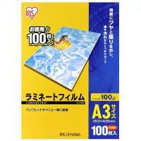 ラミネート フィルム A3サイズ 100枚 「アイリスオーヤマ」 商品管理番号:4905009427...