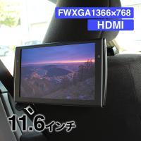 ★高精細FWXGA液晶リアモニター!  ・FWXGA(1366×768)の高画質モニター採用! ・H...
