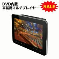 車載用マルチプレイヤー DVD内蔵 9インチ  【仕様】 ・液晶サイズ:9インチ ・バックライト:L...
