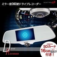 360度(水平) 全周型ドライブレコーダー  ・水平360度全方位記録しますので、2カメラタイプのド...
