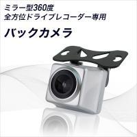 ミラー型360度全方位 ドライブレコーダー専用バックカメラ  ★360度(水平) 全周型ドライブレコ...