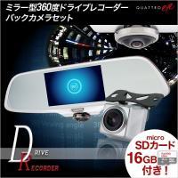 【仕様】 ・型番:ドライブレコーダー/QD-DVR360 ・録画解像度/フレームレート:  ・本体:...