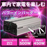 最大出力500W パワーインバーター  ・シガー電源で簡単接続可能。 ※シガー電源では最大130Wま...