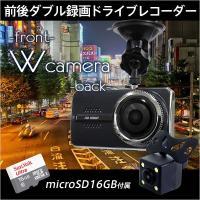 ★フロントとリア、2つのカメラで前後同時に録画!  【仕様】 ・動画解像度:  ・2K:1920×1...