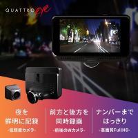 ・2カメラ/ダブルで前後の録画可能。 ・駐車監視機能搭載 ・バック連動線に繋ぐことで、バックカメラと...