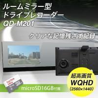 大人気のルームミラー型ドライブレコーダーQD-M101に新たに2Kモデルが登場!  ・WQHDの超高...