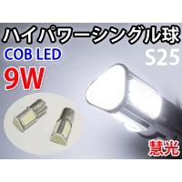 LEDバルブ S25-BA15S COB シングル球 9W短めの寸法で使いやすい。照射部が広く全体的...