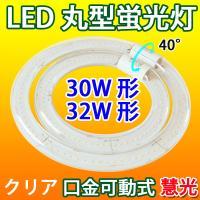 LED蛍光灯 丸型30W型と32W型セット、従来シーリングライトのLED化に最適 グロー式器具なら配...