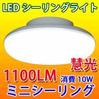LEDシーリングライト 10W ミニシーリング 小型 4.5畳以下用。引掛シーリングにワンタッチで取...