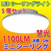 LEDシーリングライト 10W 5個セット ミニシーリング 小型4.5畳以下用。引掛シーリングにワン...