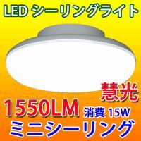 LEDシーリングライト 15W ミニシーリング 小型 6畳以下用。引掛シーリングにワンタッチで取り付...
