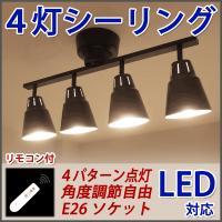 LED対応 4灯シーリングスポットライト リモコン付き E26 照明器具 E26口金でLED電球も従...