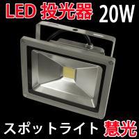 LED投光器 20w スポットライト照明器具 作業灯 看板灯 高輝度20WLED投光器 作業照明や看...