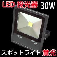 LED投光器 30w スポットライト照明器具 作業灯 看板灯 高輝度30WLED投光器 作業照明や看...
