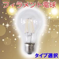 LED電球 E26 フイラメントタイプ,従来白熱球のイメージ 従来白熱電球と同じく360度自然に広く...