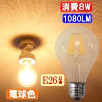 LED電球 E26 フィラメントタイプ 従来白熱球のイメージ 従来白熱電球と同じく360度自然に広く...