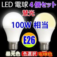 LED電球 E26 100W相当 12W 電球色 昼光色 色選択 1430LM   【製品仕様】 口...