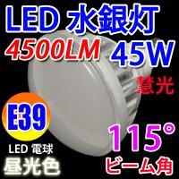 LED水銀灯 ビームランプ 防水ビーム球  【製品仕様】 口金:E39 電圧:85V〜265V,50...