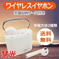 ・ワイヤレスイヤホン 収納充電ケース付 左右分離型 ケースにいれるだけで充電、便利です ・片耳使用、...