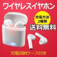 ・ワイヤレスイヤホン 収納充電ケース付 左右分離型 Bluetooth ワンボタン設計  ケースにい...