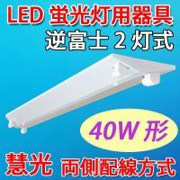 逆富士器具40W型2灯式 両側配線方式LED蛍光灯用  ※LED蛍光灯は付属しません。器具のみになり...