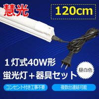 LED蛍光灯40W形 蛍光灯器具セット 40W型 1灯式 工事不要 軽量 工事不要で使用できるLED...