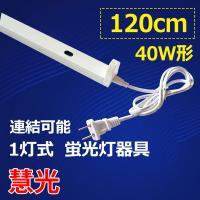 LED蛍光灯用器具 40W型 1灯式 軽量 直結100Vで使用可能なLED蛍光灯用の器具です(両側印...