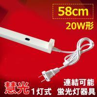 LED蛍光灯用器具 20W型 1灯式 軽量 直結100Vで使用可能なLED蛍光灯用の器具です(両側印...