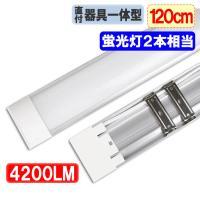 LED蛍光灯 ベースライト120cm 40W型2本相当 器具一体型 直付 100V用 薄型 6畳以上...