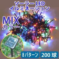防滴LED イルミネーションライト 200球 ソーラー充電式 電気代ゼロ 8パターン  ミックス色  mix-20