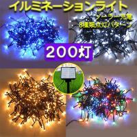 LEDソーラーイルミネーション LEDイルミネーションライト 200球  色選択  8パターン クリスマス飾り 電飾 ガーデンライト メール便限定送料無料 x-20
