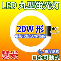 丸型LED蛍光灯、グロー式器具配線工事不要 ※お使いの器具がグロースターター式の場合は、グロー球を外...