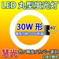丸型LED蛍光灯、グロー式器具配線工事不要。 ※お使いの器具がグロースターター式の場合は、グロー球を...