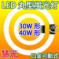 丸型LED蛍光灯セット、グロー式器具配線工事不要 ※お使いの器具がグロースターター式の場合は、グロー...