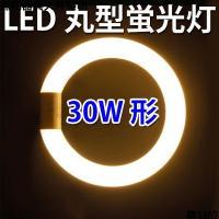 グロー式配線工事不要の高品質LED丸型蛍光灯 ※お使いの器具がグロースターター式の場合は、グロー球を...