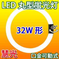 LED蛍光灯 丸型32形 グロー式器具配線工事不要 ※お使いの器具がグロースターター式の場合は、グロ...